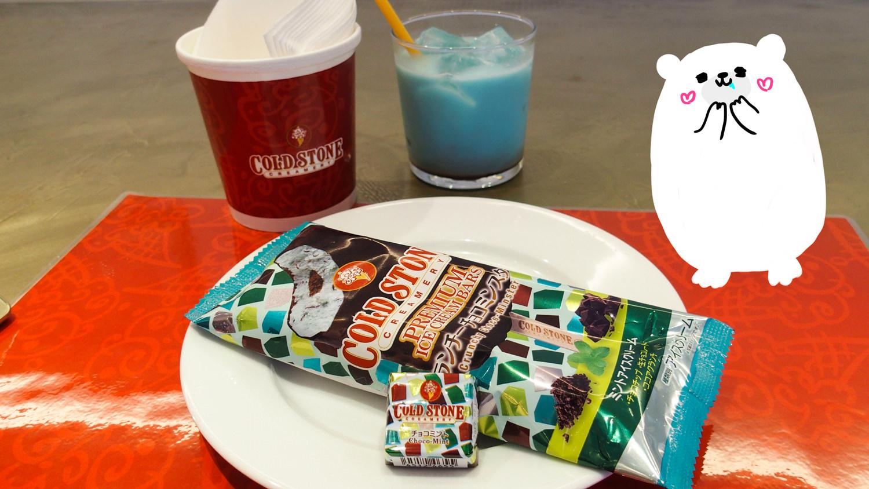 チョコ好きに食べて欲しい!セブン限定・コールドストーンのチョコミントアイス「クランチーチョコミンスター」発売!