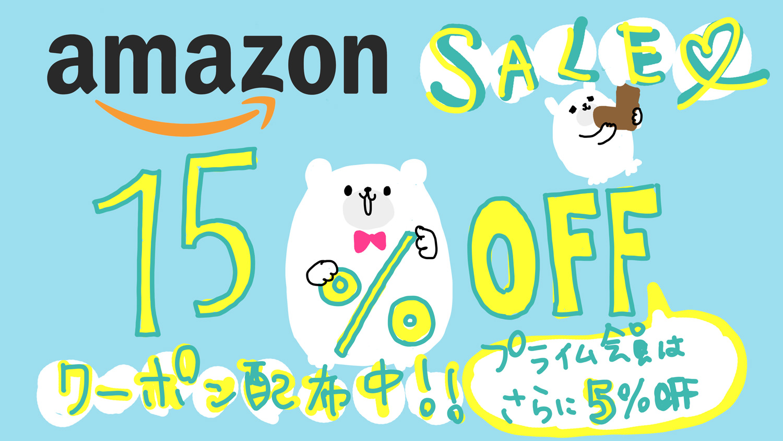 Amazonクーポンで15%OFF!プライム会員はさらに5%割引!秋冬新作も入ったファッションアイテムがお得に買える~!