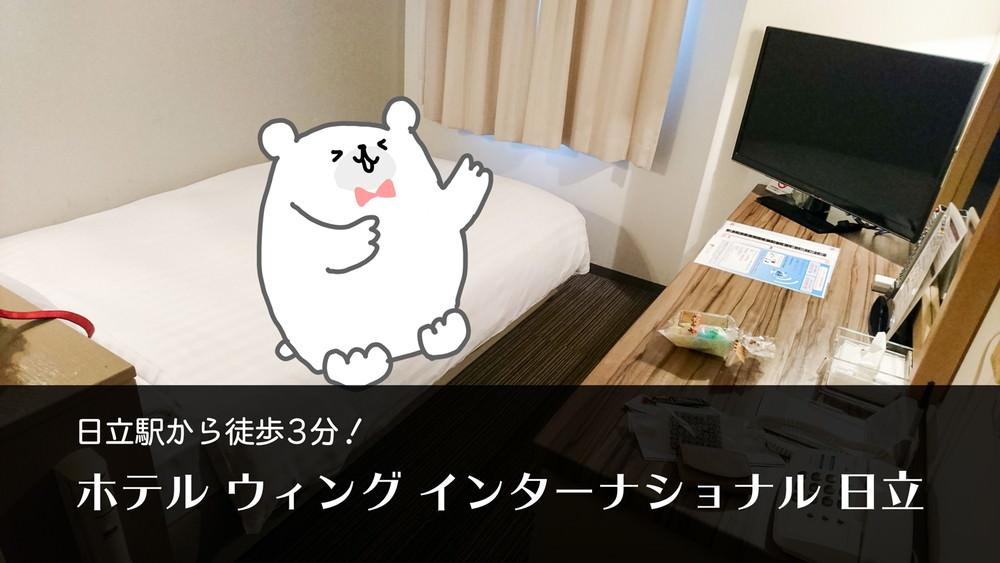 【茨城】駅から3分!「ホテルウィングインターナショナル日立」はビジネスにも観光にも最適! #kenpoku