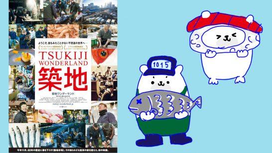 tsukiji-wonderland-7