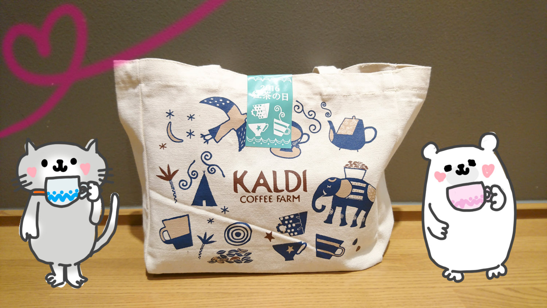 11月1日は紅茶の日!ということでKALDIの「紅茶の日バッグ」を買ってみました!Jannetのティーバッグやトレイがカワイイ♪