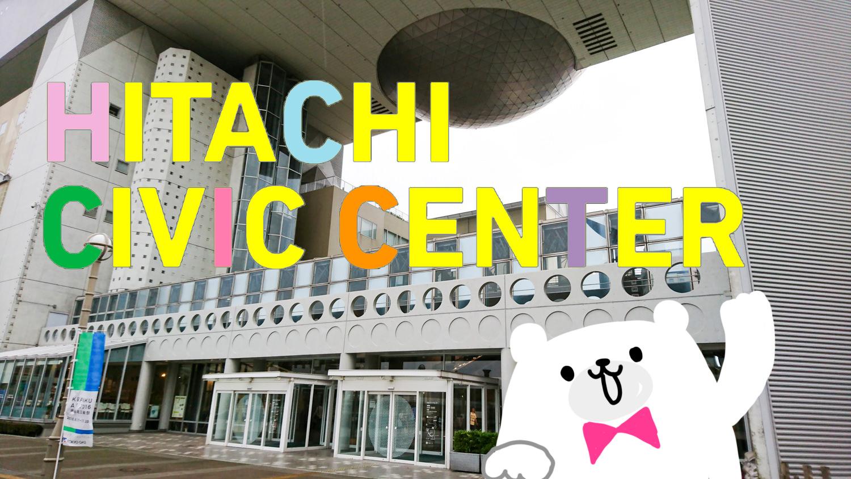 【茨城】日立シビックセンターで #茨城県北芸術祭 #KENPOKUART を堪能してきました!科学館も楽しい!