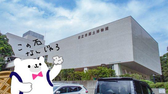 hitachi-folks-hakubutsukan-1