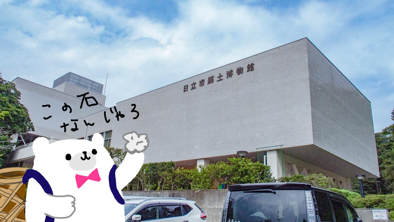 【茨城】日立郷土博物館が予想以上に良い!!博物館やかみね動物園への行き方(初見殺しのバス乗り場)[PR]
