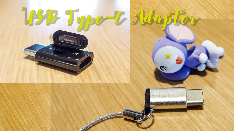 Xperia X Compact買ったのでUSB Type-Cのアダプターを2種類ゲットしました!!