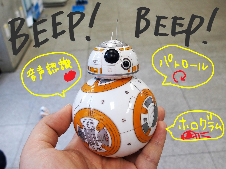 スマホで動くスターウォーズのBB-8がかわいすぎてやばい!!新型「Battle-Worn BB-8」はよりリアルな見た目!
