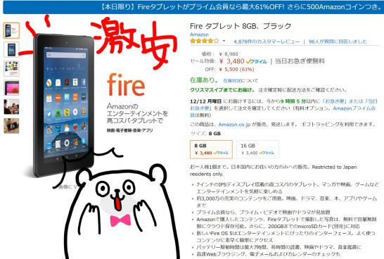 fire-tablet-sale