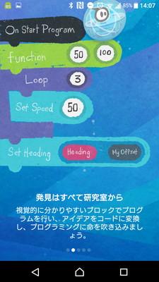 sphero-sprk-plus-screen3