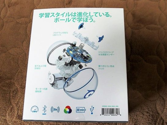 sphero-sprk-plus10