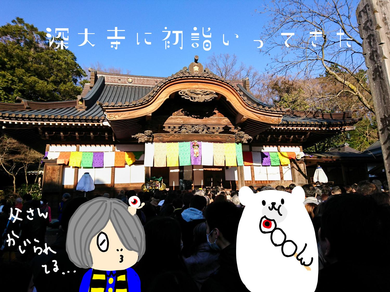 調布『深大寺』に初詣に行ってきました!15時以降なら車もグッと止めやすい!
