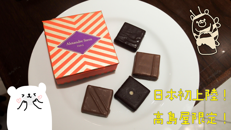 日本初登場!はちみつのプロが作る優しい甘さのショコラ>高島屋限定「Alexandre Stern(アレクサンドル・シュテルン)」