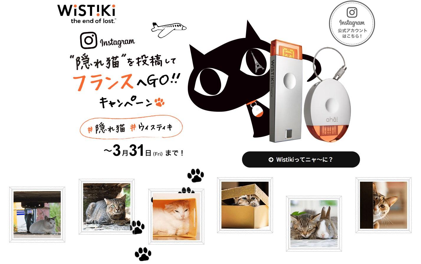 """""""隠れ猫""""を見つけてフランス旅行が当たる!?忘れ物防止タグ""""Wistiki(ウィスティキ)""""日本デビューキャンペーン!"""