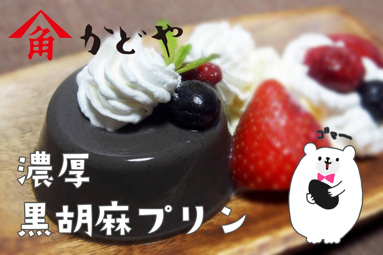 ゴマのプロ「かどや」の作った通販限定「黒胡麻プリン」がめちゃくちゃ美味しい!!