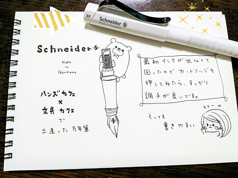 ドイツ生まれの万年筆「Schneider BASE」が最高にお気に入り!細字も引っかからずにスイスイスムーズ!