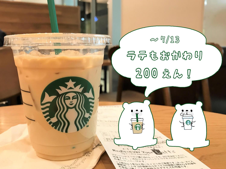 期間限定!スタバのおかわりシステムにラテも仲間入り~♪ One More Coffeeレシートで嬉しい200円!