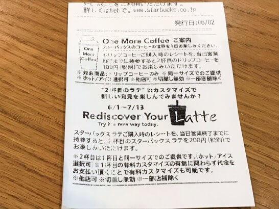 スタバのおかわりシステム「One More Coffee」のレシートはこんな感じ