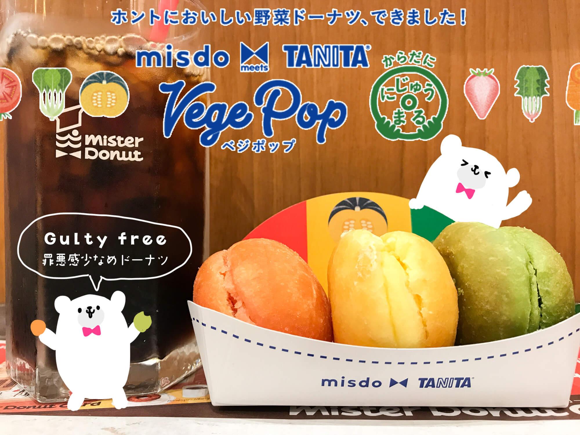 ミスドとタニタの作ったお野菜ドーナツ「ベジポップ」はカワイイ上においしくてギルティフリー!