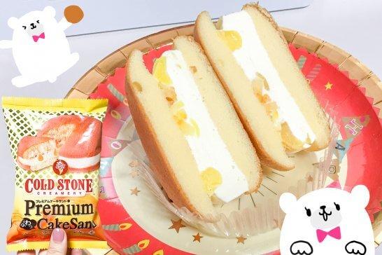 セブンイレブン限定! コールドストーン プレミアムケーキサンド ポップチーズケーキ