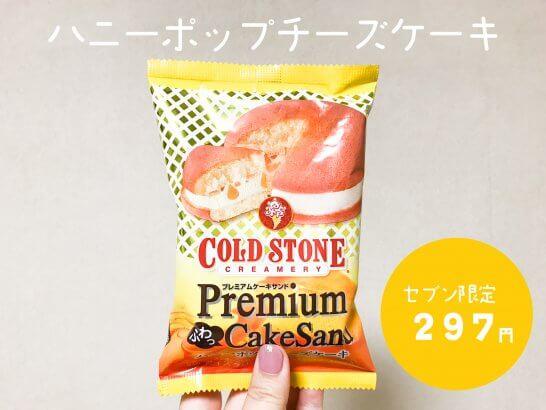 セブン限定のハニーポップチーズケーキは297円(税込)です。