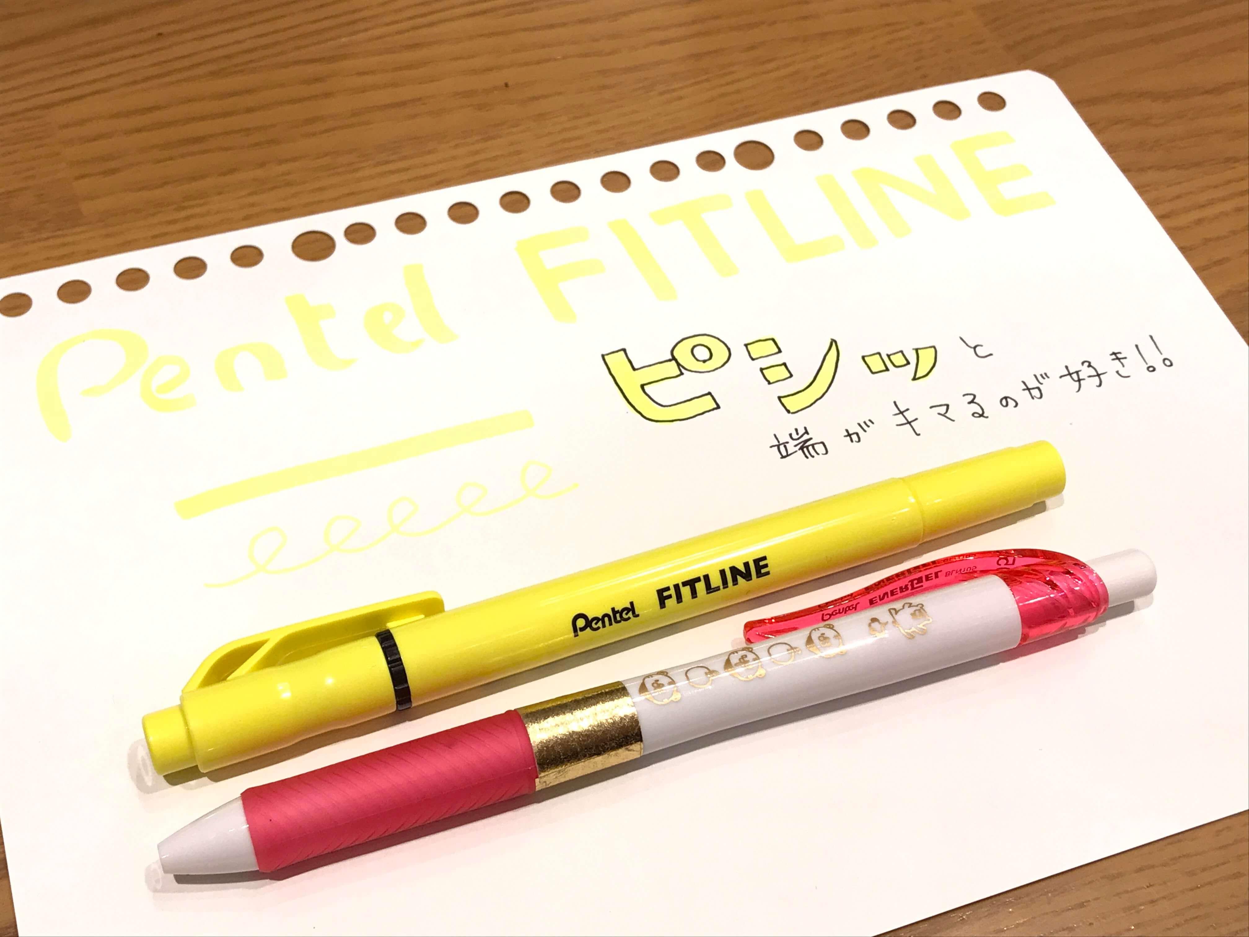 ぺんてるの蛍光ペン「FITLINE(フィットライン)」がレトロかわいい&めっちゃ書きやすい(*'ω' *)