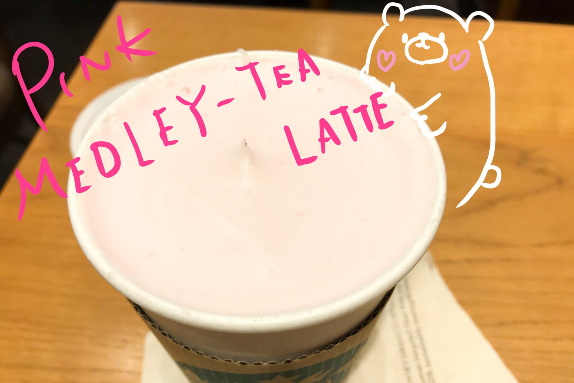 スタバのピンクメドレーティーラテ飲んでみた!甘くてフルーティなミルクティーって感じ。