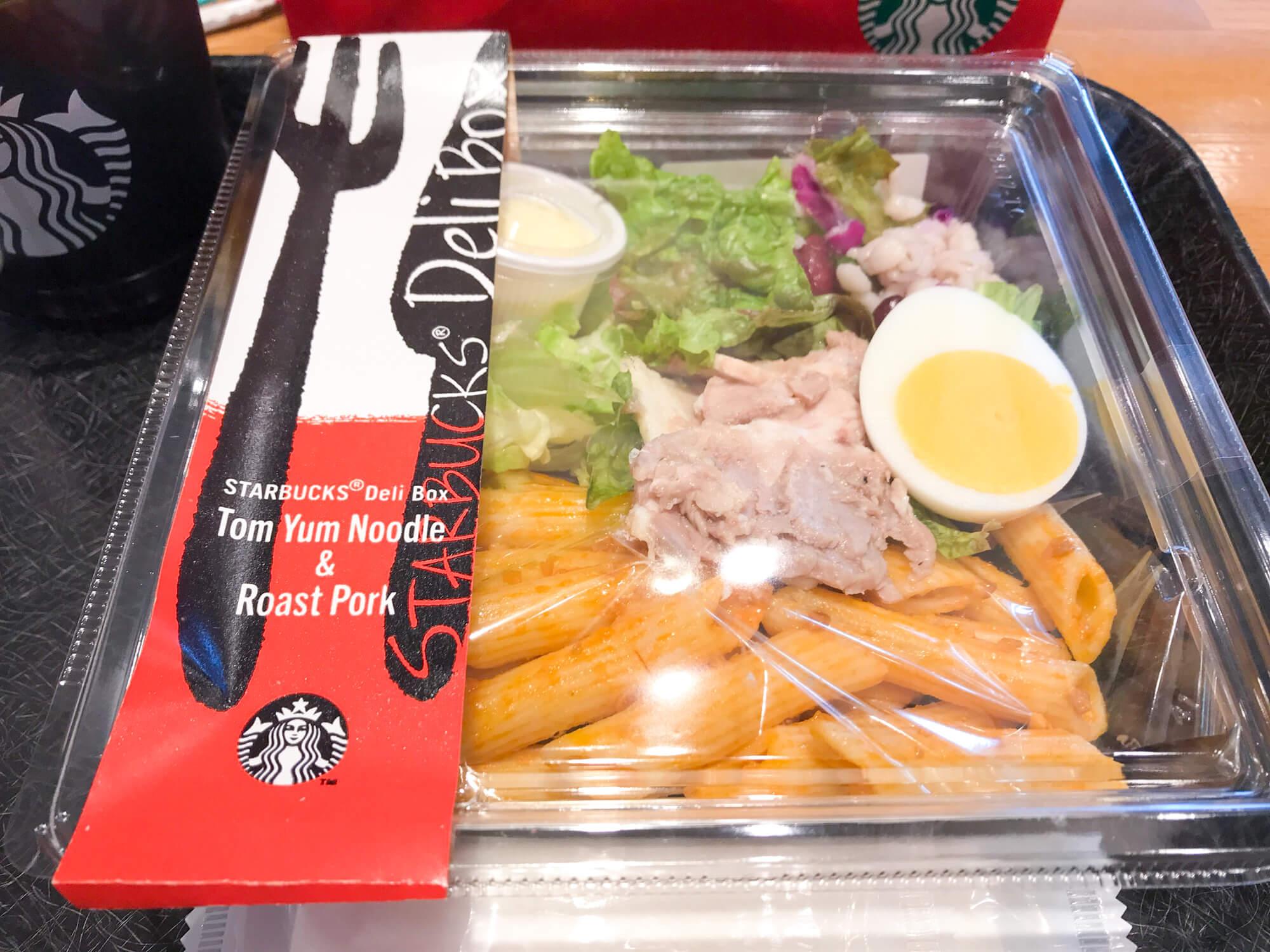 スタバの新ランチ「デリボックス」なかなか良かった!トムヤムヌードル&ローストポーク味食べたよ~!