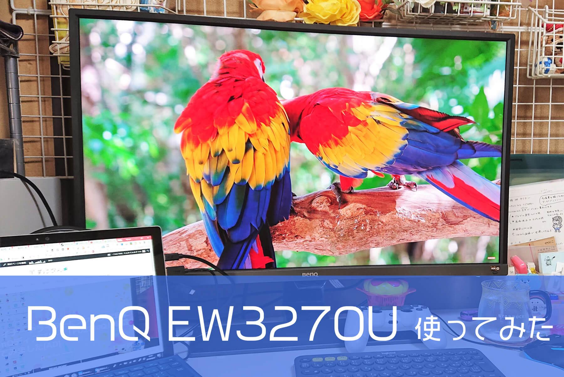 目に優しくてクッキリキレイなBenQディスプレイ「EW3270U」をお試し!映画好きにもオススメ【AD】